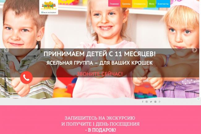 Сделаю копию любого Landing page 22 - kwork.ru