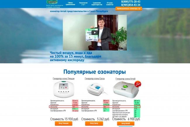 Сделаю копию любого Landing page 18 - kwork.ru