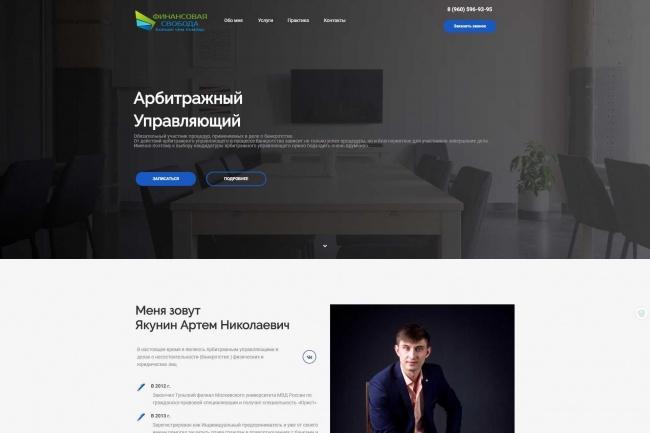 Сделаю копию любого Landing page 17 - kwork.ru