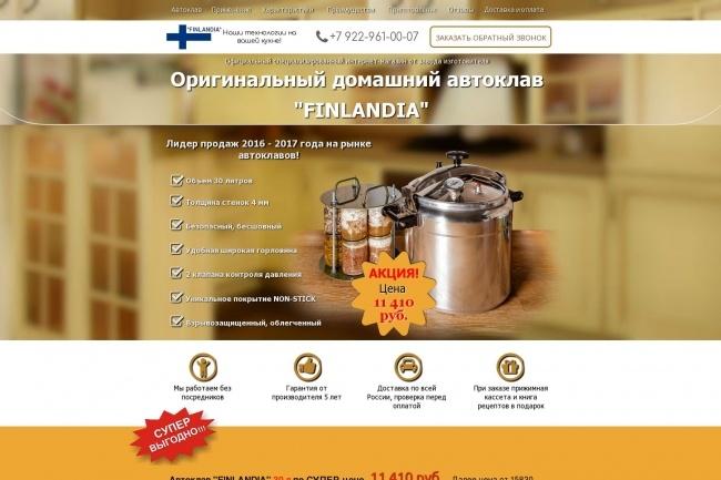 Сделаю копию любого Landing page 12 - kwork.ru
