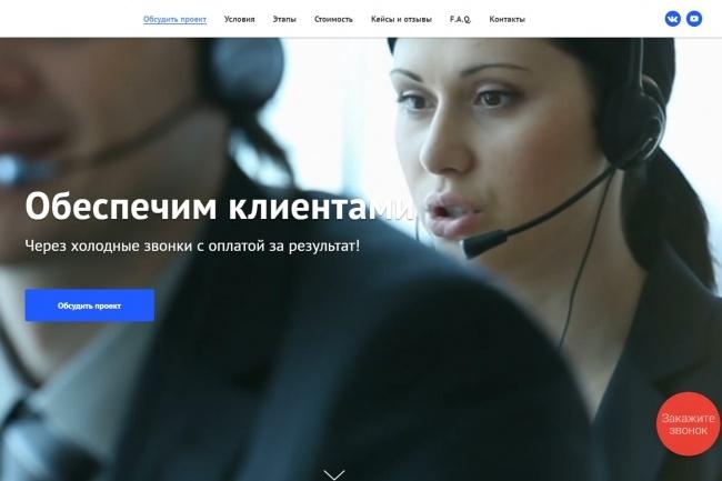 Сделаю копию любого Landing page 9 - kwork.ru
