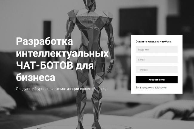Сделаю копию любого Landing page 8 - kwork.ru