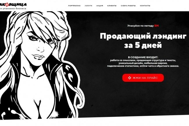 Сделаю копию любого Landing page 7 - kwork.ru
