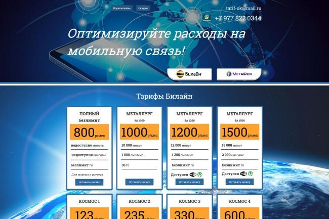 Сделаю копию любого Landing page 39 - kwork.ru