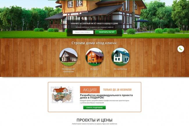 Сделаю копию любого Landing page 38 - kwork.ru