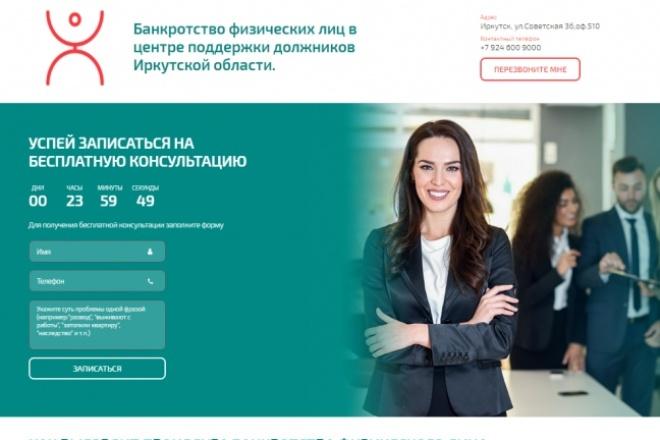 Верстка, Адаптация HTML, CSS, JS из PSD 20 - kwork.ru