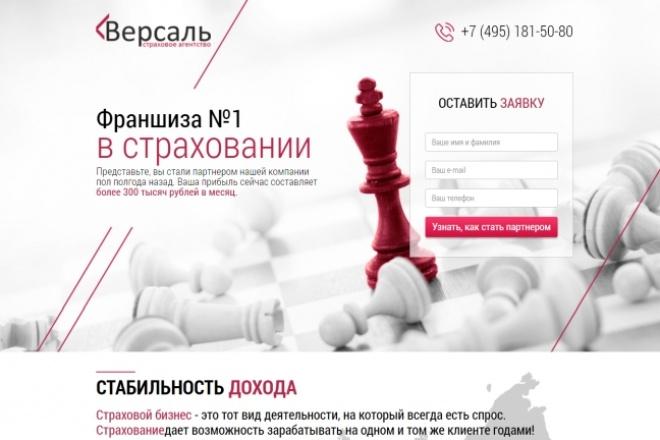 Верстка, Адаптация HTML, CSS, JS из PSD 15 - kwork.ru