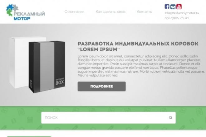 Верстка, Адаптация HTML, CSS, JS из PSD 14 - kwork.ru