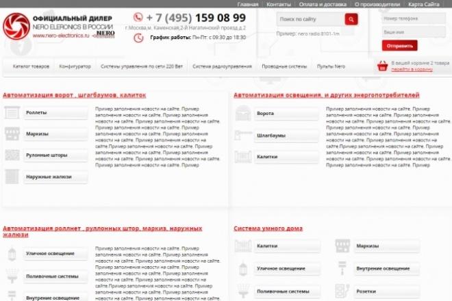 Верстка, Адаптация HTML, CSS, JS из PSD 13 - kwork.ru
