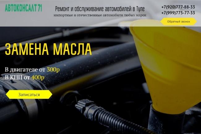 Верстка, Адаптация HTML, CSS, JS из PSD 30 - kwork.ru