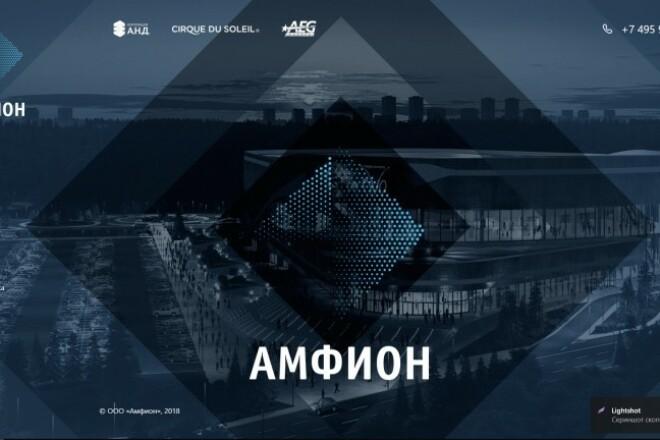 Верстка, Адаптация HTML, CSS, JS из PSD 11 - kwork.ru