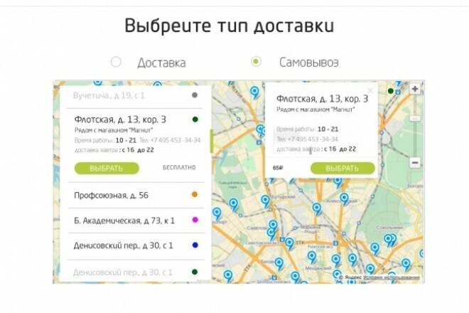 Верстка, Адаптация HTML, CSS, JS из PSD 10 - kwork.ru