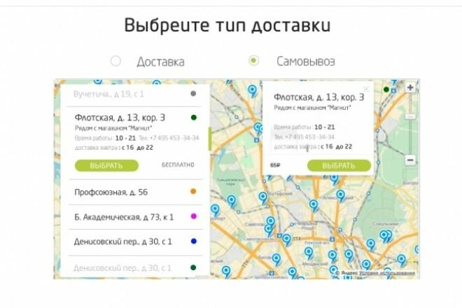 Верстка, Адаптация HTML, CSS, JS из PSD 9 - kwork.ru