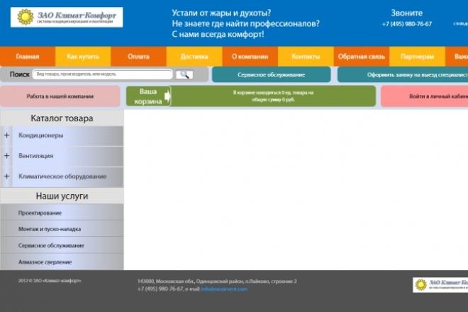 Верстка, Адаптация HTML, CSS, JS из PSD 29 - kwork.ru