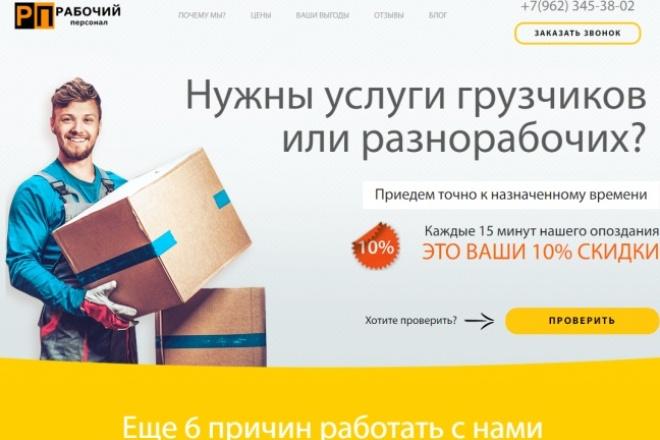 Верстка, Адаптация HTML, CSS, JS из PSD 26 - kwork.ru