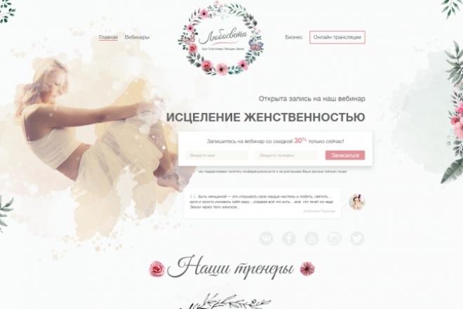 Верстка, Адаптация HTML, CSS, JS из PSD 24 - kwork.ru