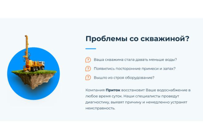 Разработка Landing Page Под ключ Только уникальный дизайн 9 - kwork.ru