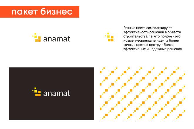 Разработка логотипа для сайта и бизнеса. Минимализм 34 - kwork.ru