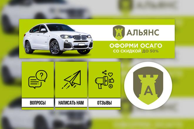 Профессиональное оформление вашей группы ВК. Дизайн групп Вконтакте 36 - kwork.ru