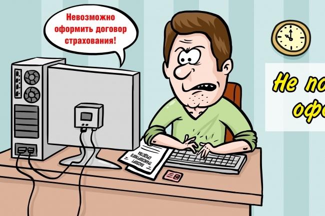 Нарисую для Вас иллюстрации в жанре карикатуры 101 - kwork.ru