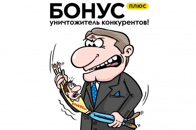 Нарисую для Вас иллюстрации в жанре карикатуры 86 - kwork.ru