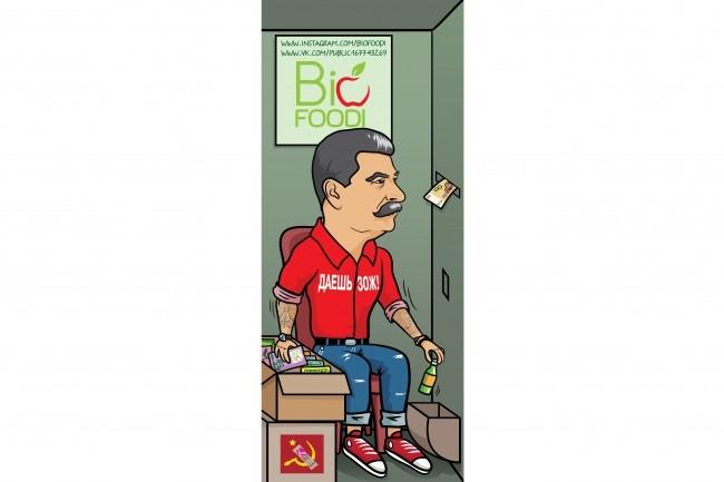 Нарисую для Вас иллюстрации в жанре карикатуры 82 - kwork.ru