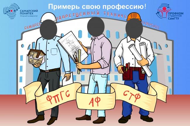 Нарисую для Вас иллюстрации в жанре карикатуры 110 - kwork.ru