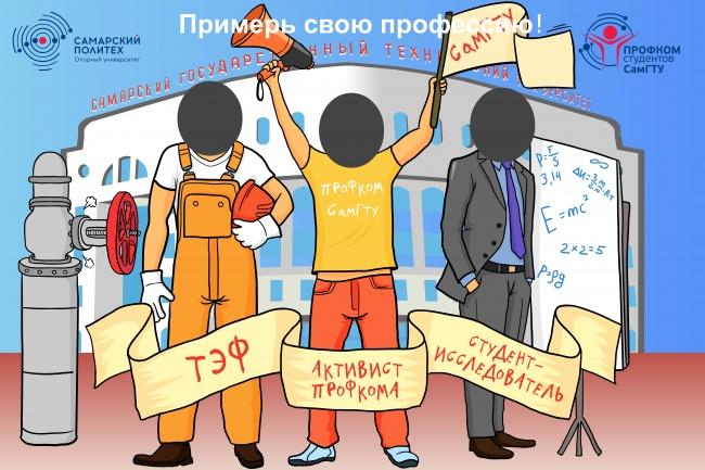 Нарисую для Вас иллюстрации в жанре карикатуры 109 - kwork.ru