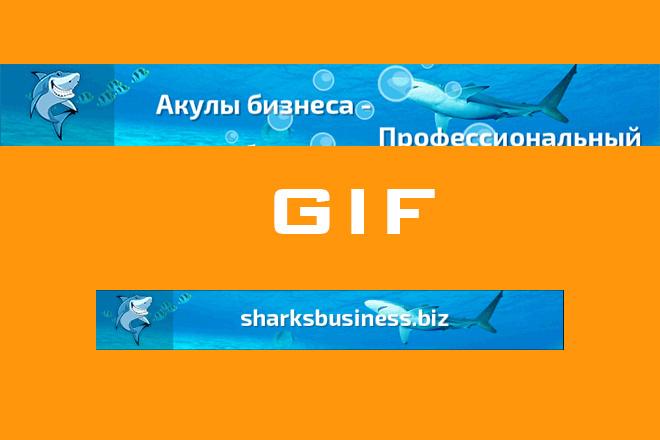 Сделаю 2 качественных gif баннера 95 - kwork.ru