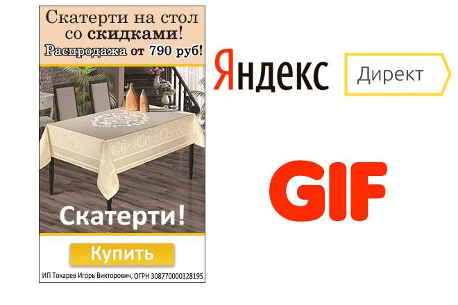 Сделаю 2 качественных gif баннера 91 - kwork.ru