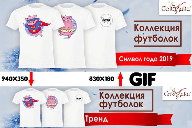 Сделаю 2 качественных gif баннера 90 - kwork.ru