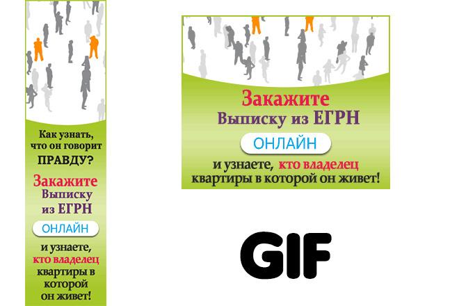 Сделаю 2 качественных gif баннера 93 - kwork.ru