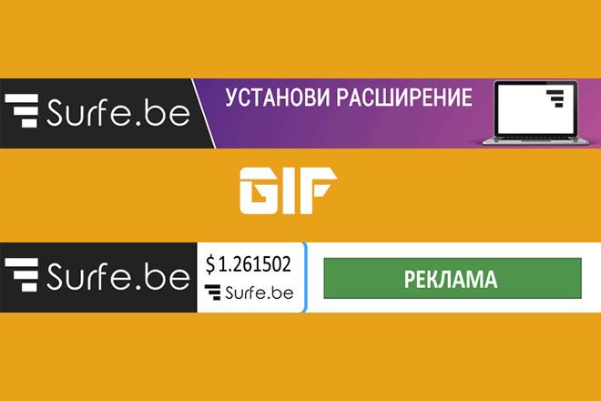 Сделаю 2 качественных gif баннера 89 - kwork.ru
