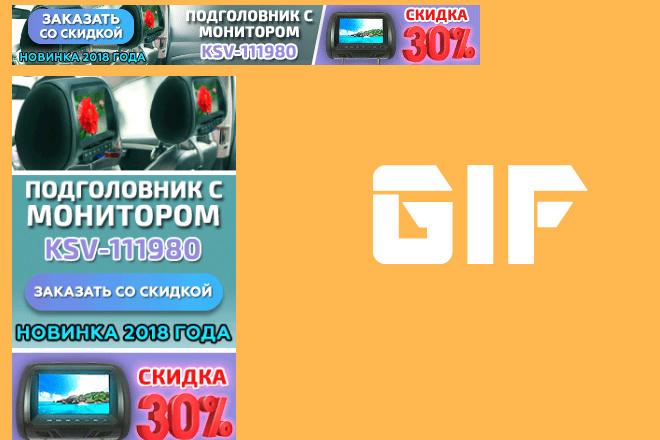Сделаю 2 качественных gif баннера 87 - kwork.ru