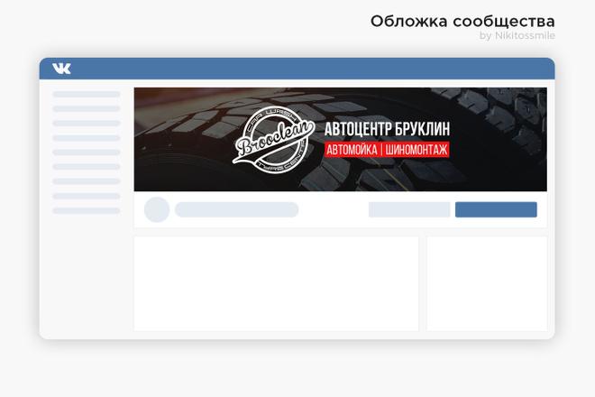 Профессиональное оформление вашей группы ВК. Дизайн групп Вконтакте 33 - kwork.ru