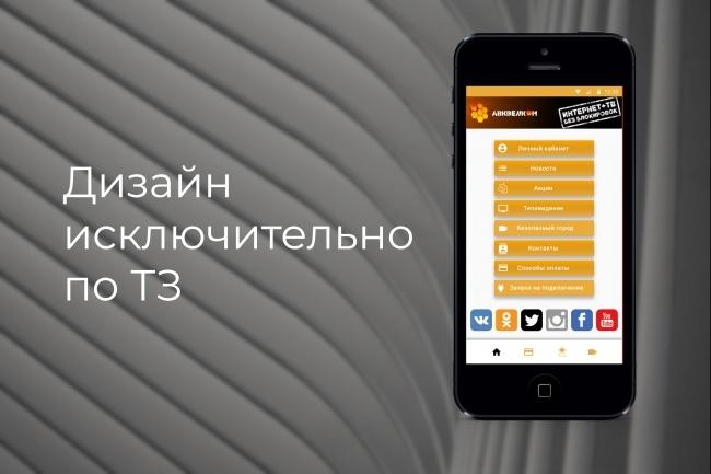 Дизайн одного экрана приложения Android или iOS 5 - kwork.ru