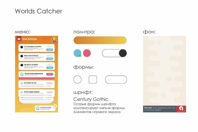 Дизайн макет мобильного игрового приложения 1 - kwork.ru