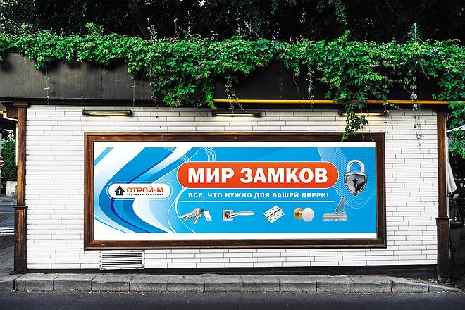 Разработаю дизайн наружной рекламы 35 - kwork.ru