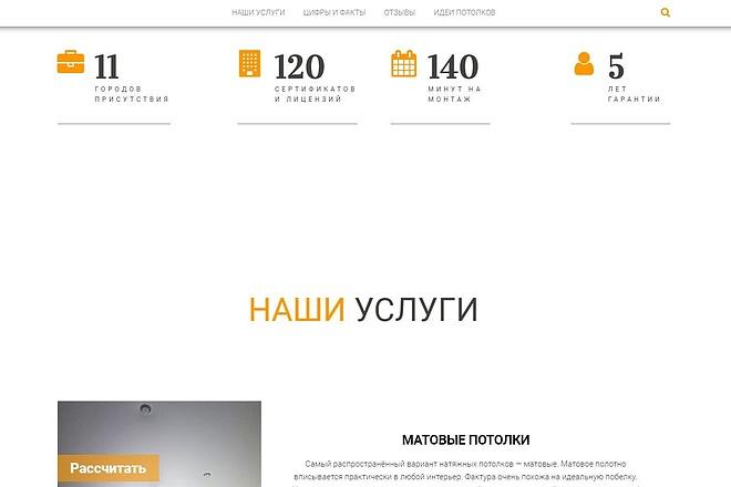 Лендинг для любых целей на Wordpress 62 - kwork.ru
