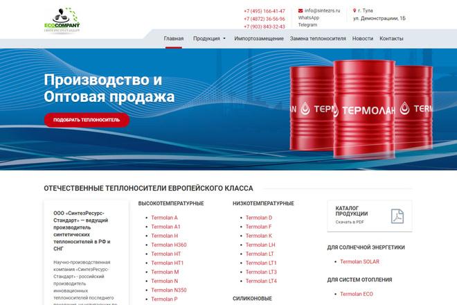 Скопирую почти любой сайт, landing page под ключ с админ панелью 46 - kwork.ru