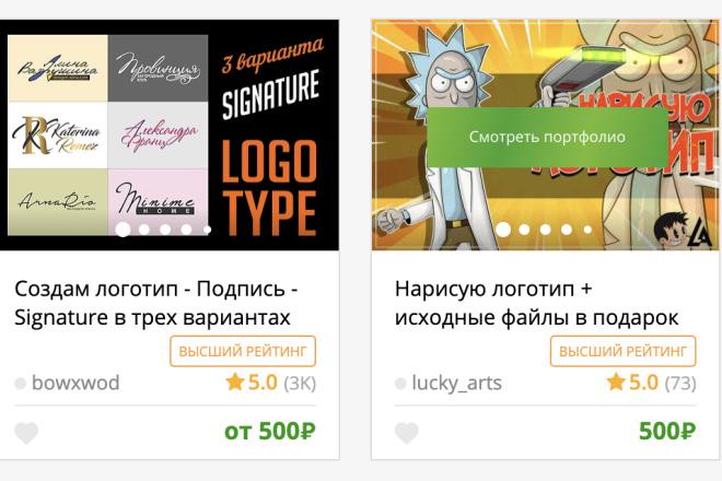 Уникальный дизайн элемента сайта 1 - kwork.ru