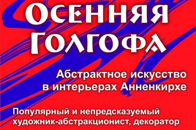 Создам качественный статичный веб. баннер 17 - kwork.ru