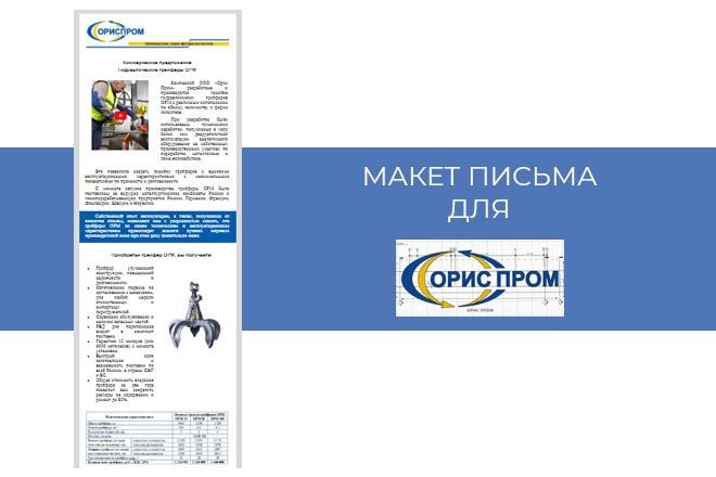 Создам красивое HTML- email письмо для рассылки 13 - kwork.ru