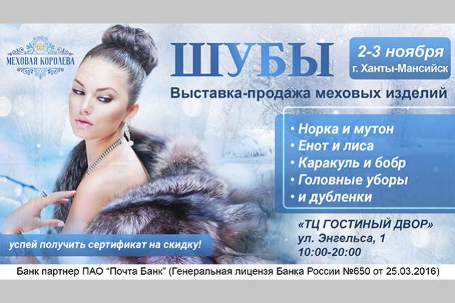 Баннер на сайт 72 - kwork.ru
