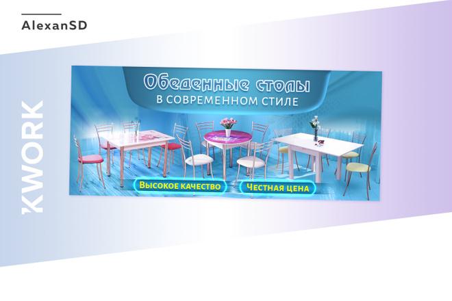 Создам 3 уникальных рекламных баннера 16 - kwork.ru