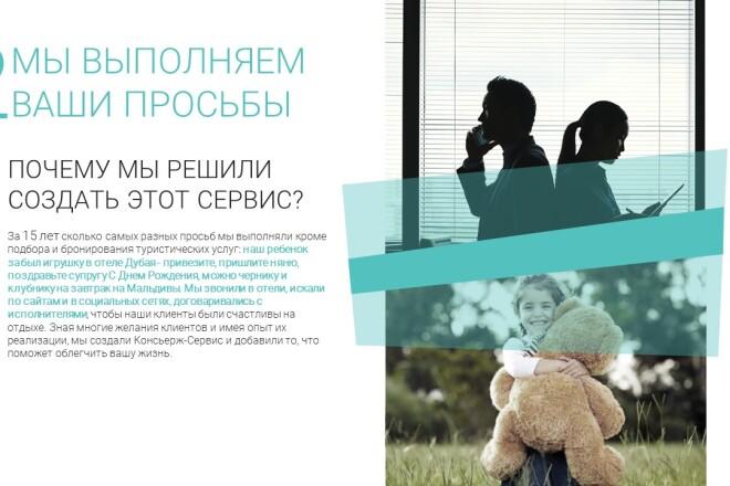 Сделаю продающую презентацию 33 - kwork.ru