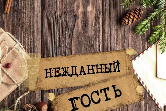 Создам обложку на книгу 4 - kwork.ru