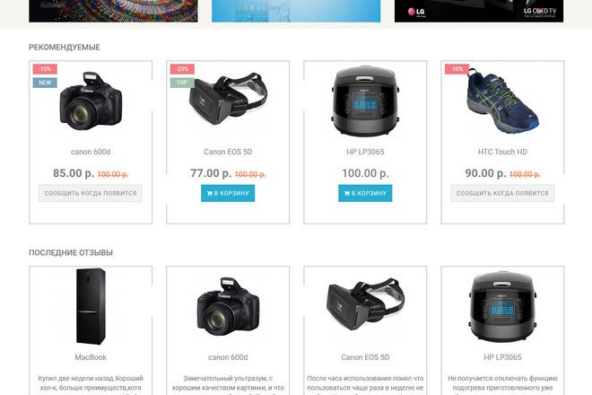Разверну интернет-магазин на OpenCart OcStore+ установлю к нему шаблон 24 - kwork.ru