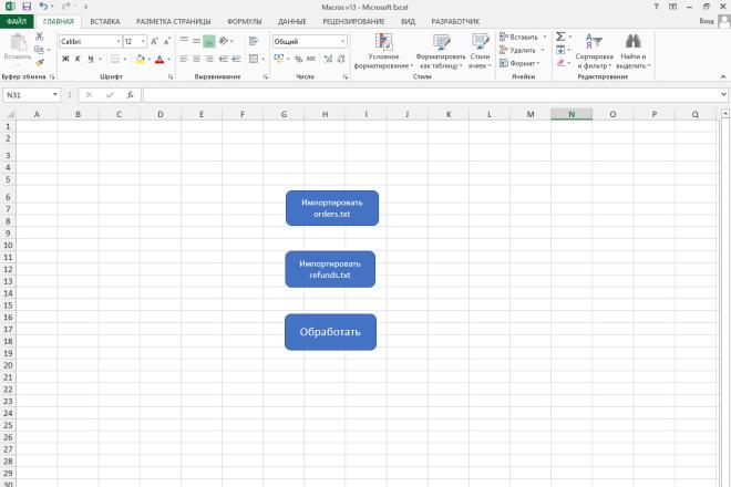 Напишу макрос на VBA для Excel 101 - kwork.ru