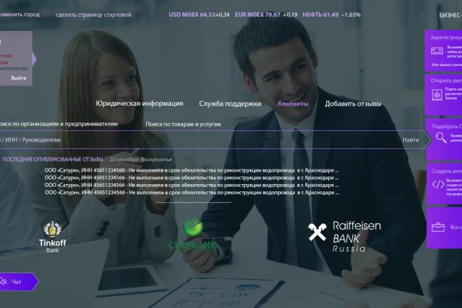 Дизайн страницы сайта в PSD 23 - kwork.ru